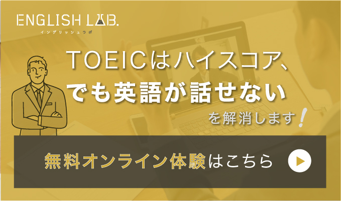 ENGLISH LAB. TOEICはハイスコア、でも英語が話せないを解消します!無料オンライン体験はこちら