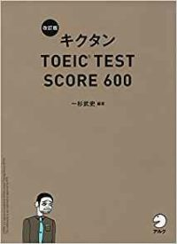 TOEIC単語帳キクタン600