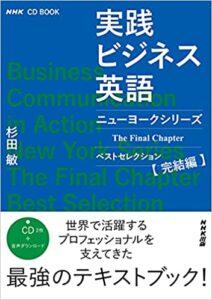 杉田敏先生の実践ビジネス英語