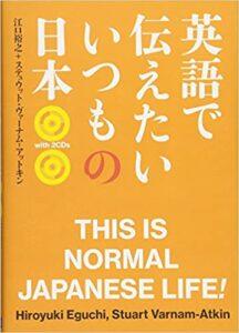 英語で伝えたいいつもの日本