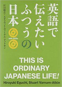 英語で伝えたいふつうの日本